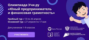 Школьники Свердловской области примут участие в онлайн-олимпиаде по финансовой грамотности