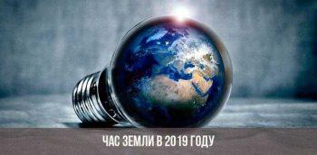 Администрация Первоуральска примет участие в Часе Земли