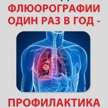 Ваше здоровье – в Ваших руках!