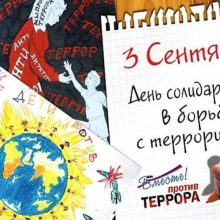 Беседы, акции и выставки пройдут в Первоуральске в память о жертвах терактов