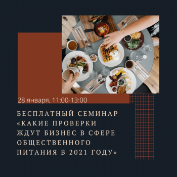 Руководителям предприятий общественного питания расскажут, какие проверки ждут бизнес в 2021 году