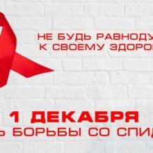 О запланированном проведении массовой акции по обследованию на ВИЧ-инфекцию быстрыми тестами, приуроченной к 1 декабря Всемирному дню борьбы со СПИД