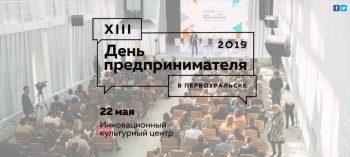22 мая в Первоуральске пройдет День предпринимателя