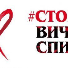 Свердловская область принимает активное участие мероприятиях акции «Стоп ВИЧ/СПИД»