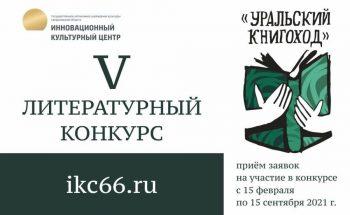 В Инновационномкультурном центре начали прием заявок на участие в конкурсе «Уральскийкнигоход»
