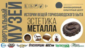 В ИКЦ начнет работу фотовыставка экспонатов виртуального музея «Истории вещей горнозаводского быта»