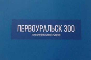 «Первоуральск 300» в ближайшее время будет представлен для обсуждения жителям городского округа