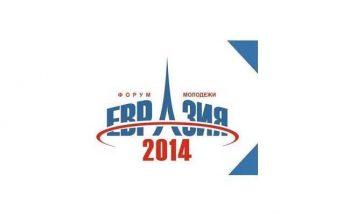 В Первоуральске пройдет форум «Евразия – 2014»
