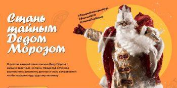 Первоуральцы могут стать участниками всероссийской акции «Тайный Дед Мороз»