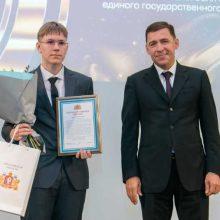 Выпускников Первоуральска, набравших 100 баллов на ЕГЭ, поздравил Евгений Куйвашев