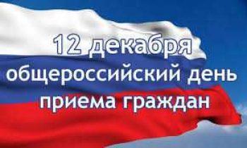В Первоуральске пройдет общероссийский день приёма граждан