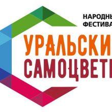 """В Первоуральске будет дан старт народному фестивалю """"Уральские самоцветы"""""""