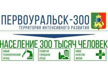«Первоуральск 300» в ближайшее время будет представлен для обсуждения жителям городского округа. Часть 3