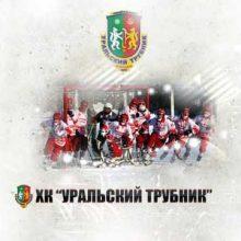 Хоккейный клуб «Уральский Трубник» на Кубке России