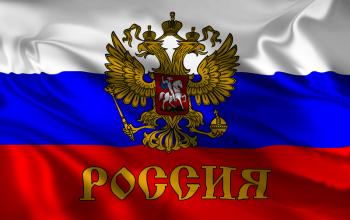 Россия – великая держава!
