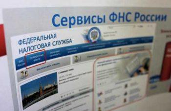 Электронные сервисы ФНС России на портале госуслуг
