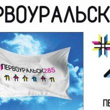 Администрация презентовала логотип ко дню рождения города