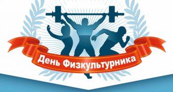 День физкультурника в Первоуральске пройдет в онлайн-формате