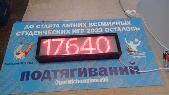 В Первоуральске установят «Электронный турник Универсиады-2023»