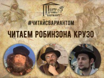 """Актеры театра """"Вариант"""" озвучивают книги"""