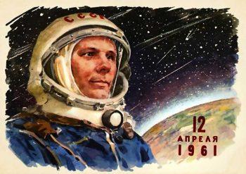 День космонавтики отметят онлайн-флэшмобом