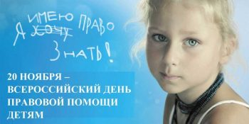 В Свердловской области пройдет День правовой помощи детям