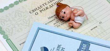 Свердловчанам проактивно оформлено более 2000 сертификатов на материнский капитал