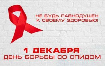 Всемирный День борьбы со СПИД -2020