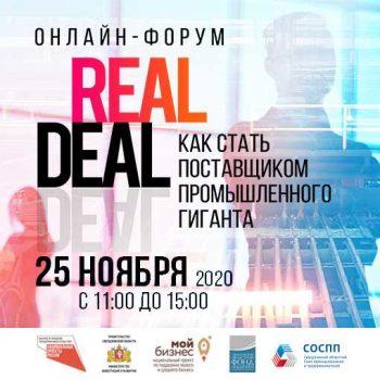 Для предпринимателей проведут онлайн-форум «REAL DEAL. Как стать поставщиком промышленного гиганта»