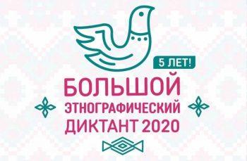 """Сегодня стартовал """"Большой этнографический диктант"""""""