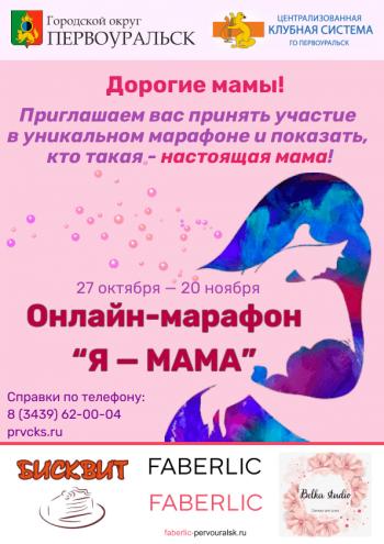 """В Первоуральске в преддверии Дня матери пройдет онлайн-марафон """"Я – мама"""""""