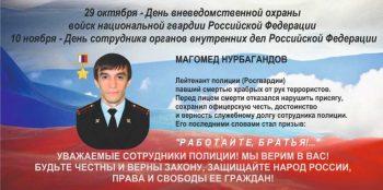К Дню вневедомственной охраны войск Росгвардии и Дню сотрудника органов внутренних дел РФ в регионе пройдет патриотическая акция