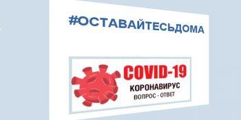 О коронавирусе в режиме онлайн