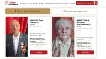 Первоуральцы могут помочь исполнить мечты ветеранов Великой Отечественной войны