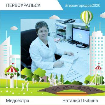 #Героигородов2020. Рассказываем о тех, кто делает наш город лучше