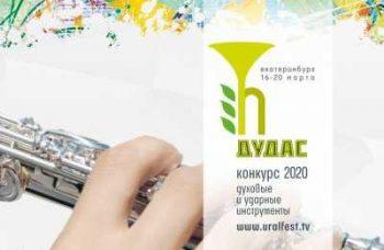 О проведении мероприятий  в рамках Всероссийского конкурса «ДУДАС»