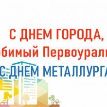 Массовые мероприятия в честь празднования Дня города и Дня металлурга в Первоуральске отменены, празднование переносится в онлайн-формат