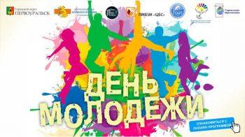 Онлайн- зарядка, мастер-классы и прямые эфиры. День молодежи в Первоуральске отметят в сети