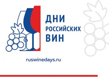 О проведении «Дней российских вин» в 2020 году