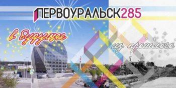 Первоуральск – город будущего!