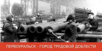 Первоуральск получит звание «Город трудовой доблести»