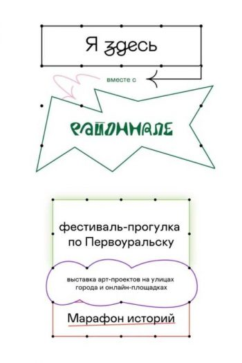 """В Первоуральске пройдет фестиваль """"Районнале. Я здесь"""""""