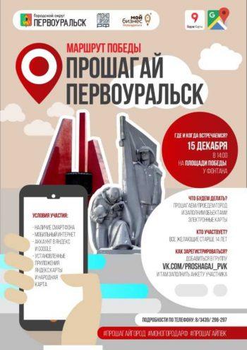 Акция «Прошагай Первоуральск. Маршрут Победы» в этом году состоится 15 декабря