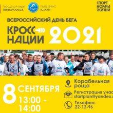 """В субботу в Первоуральске пройдет """"Кросс нации 2021"""""""