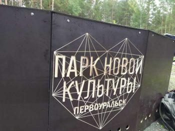 У «Парка новой культуры»  сменился руководитель