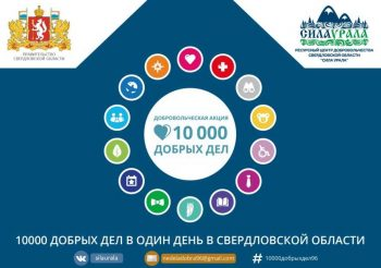 10 000 добрых дел в один день в Свердловской области