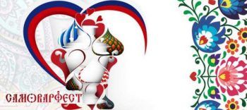 О Всероссийский Фестиваль гостеприимства «САМОВАРФЕСТ»