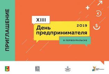 В Первоуральске пройдет День предпринимателя