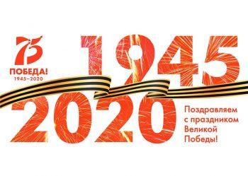 Поздравление главы Первоуральска с Днём Победы