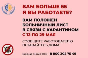 Работающие пенсионеры смогут продлить электронные больничные до 29 мая